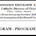 ΠΡΟΓΡΑΜΜΑ  ΟΚΤΩΒΡΙΟΥ  - PROGRAM OCTOBER
