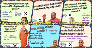 Seelarathana thero becomes a prey of fun in facebook   Collection of  false creations