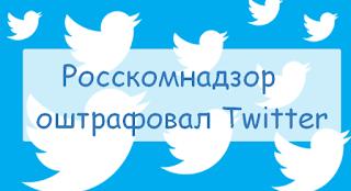 Роскомнадзор оштрафовал Twitter