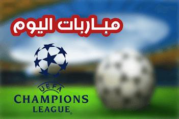 كيف اشاهد مباريات اليوم في دوري أبطال أوروبا على الهاتف الذكي/الموبايل