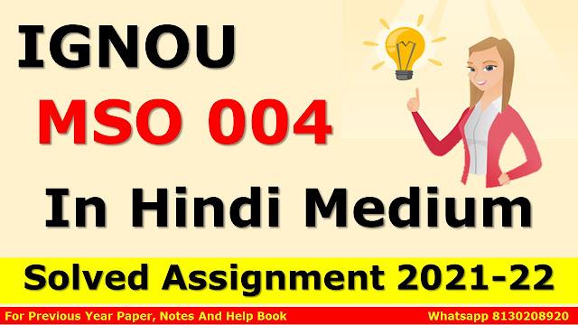 MSO 004 Solved Assignment 2021-22 In Hindi Medium
