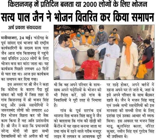 सत्य पाल जैन ने भोजन वितरित कर किया समापन | किशनगढ़ में प्रतिदिन बनता था 2000 लोगों के लिए भोजन
