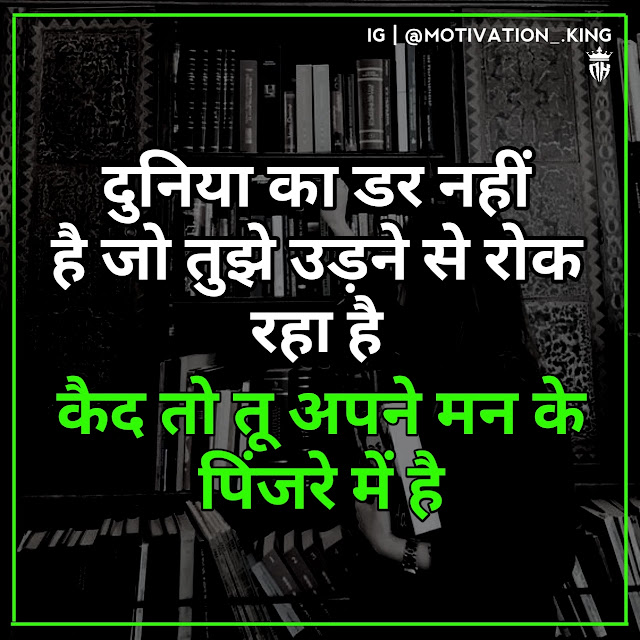 life-motivational-quotes-in-hindi