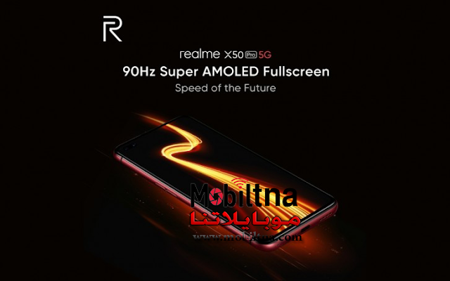 Realme تقدم هاتف Realme X50 Pro قريباً بشاشة Super AMOLED بمعدل تحديث 90Hz