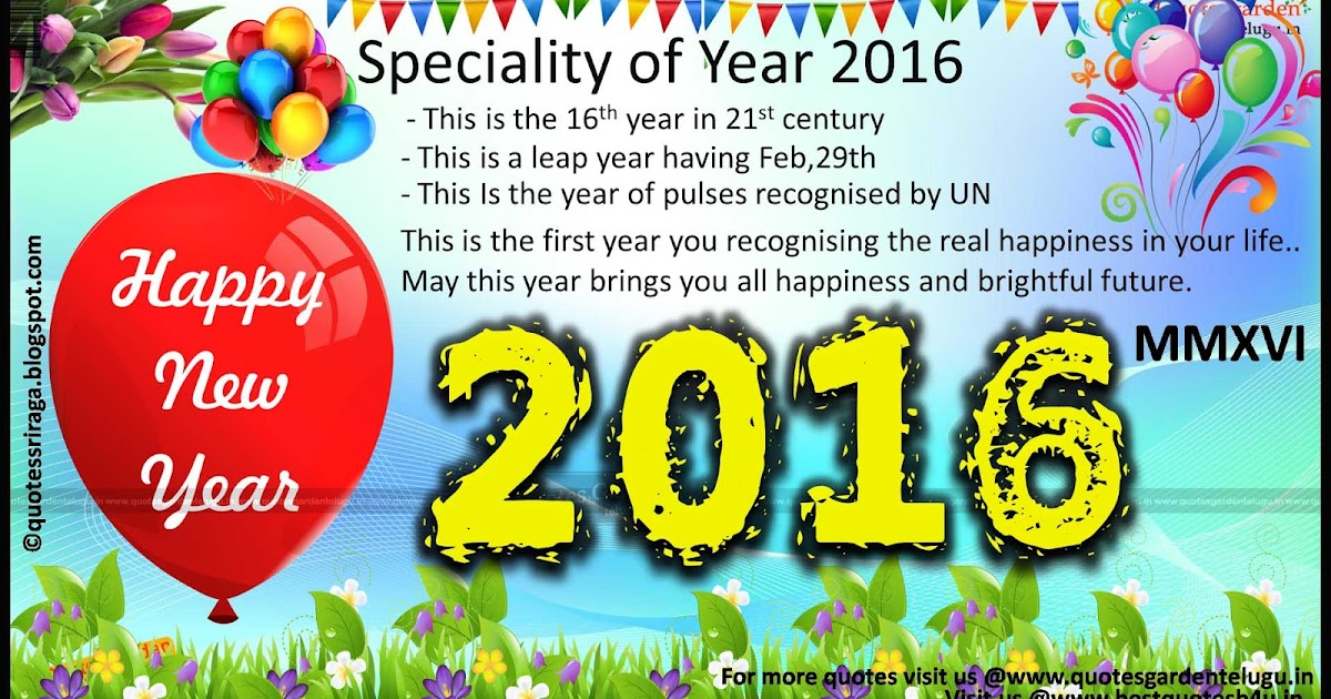 speciality of 2016 with new year Greetings Wallpapers ...