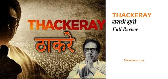 Thackeray marathi movie Review | Thackeray movie cast-review