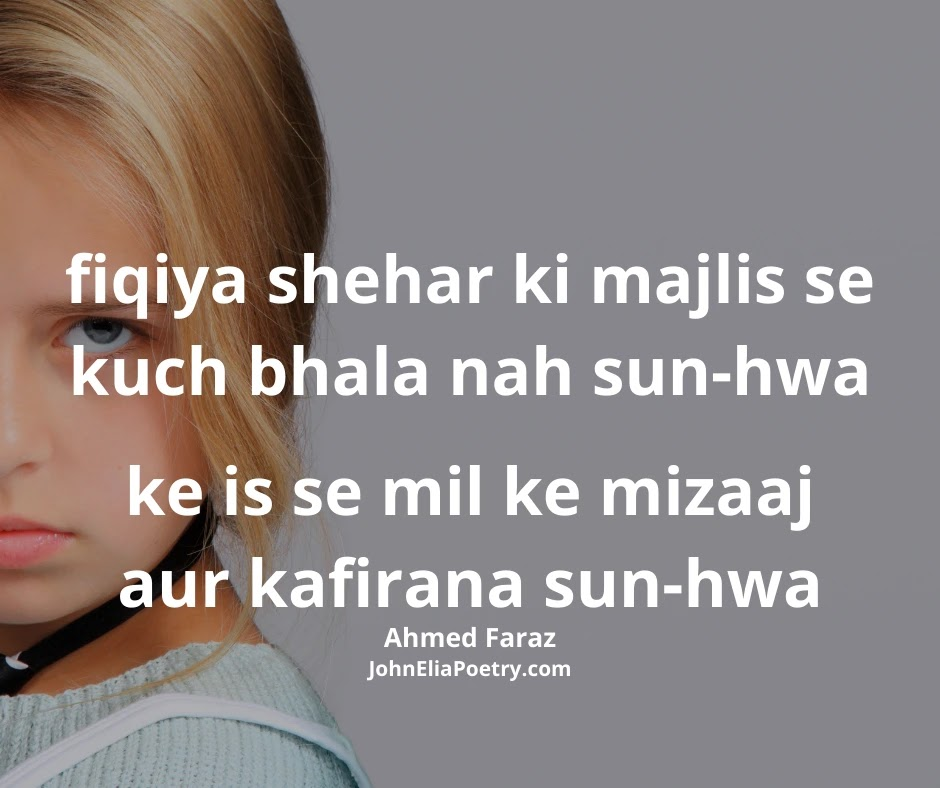 fiqiya shehar ki majlis se kuch bhala nah sun-hwa