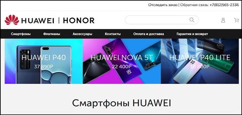 Мошеннический сайт honor-score.ru – Отзывы о магазине, развод! Фальшивый магазин