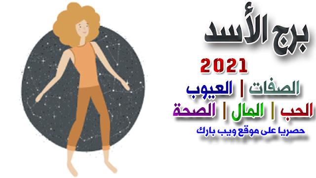 برج الأسد الصفات والعيوب وكل ما يخص برج الأسد لعام 2021