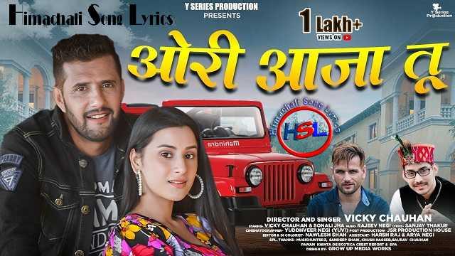 Ori Aaja Tu Song Lyrics Hindi : औरि आजा तू