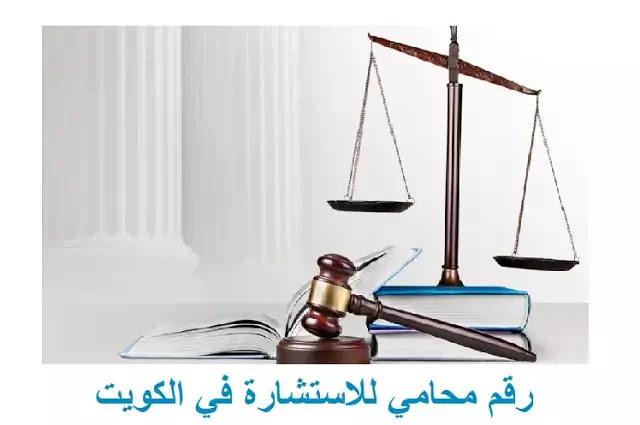 رقم محامي في الكويت,رقم محامي في الجهراء,رقم محامي استشارات قانونية