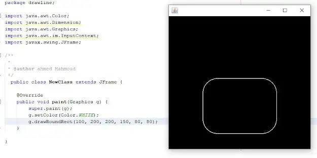 كود برمجة بلغة الجافا لطباعة رسم مربع ومستطيل منحني الزوايا