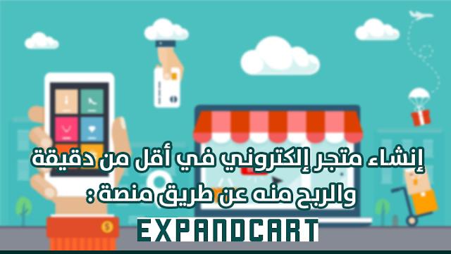 منصة Expandcart الحل الأمثل لإنشاء متجر إلكتروني والربح منه