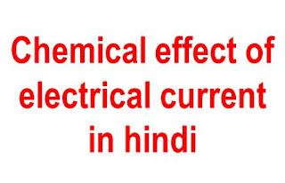 Chemical effects of electric current / विधुत धरा का रासायनिक प्रभाव - विधुत धारा इलेक्ट्रोलाइट से गुजारने पर जो प्रभाव इलेक्ट्रोलाइट पर पड़ता है उसे हम विधुत धरा का रासायनिक प्रभाव कहते है ।