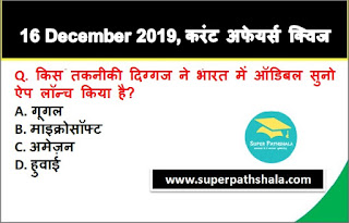 Daily Current Affairs Quiz in Hindi 16 December 2019