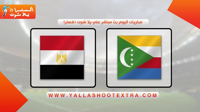 مباراة مصر و جزر القمر 18-11-2019 في تصفيات امم افريقيا 2021