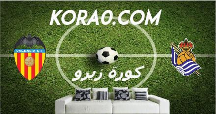 مشاهدة مباراة ريال سوسيداد وفالنسيا بث مباشر اليوم 29-9-2020 الدوري الإسباني