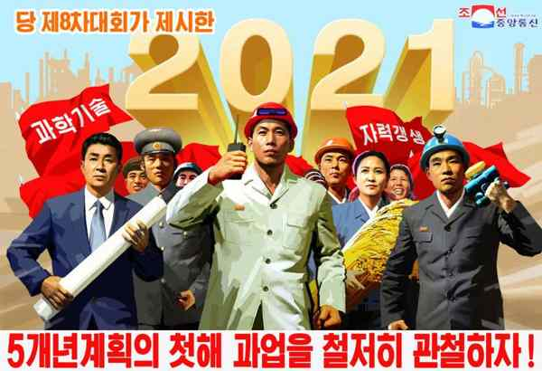 (2) DPRK Posters