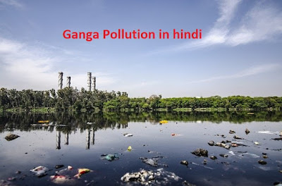Ganga pollution in hindi, ganga in hindi