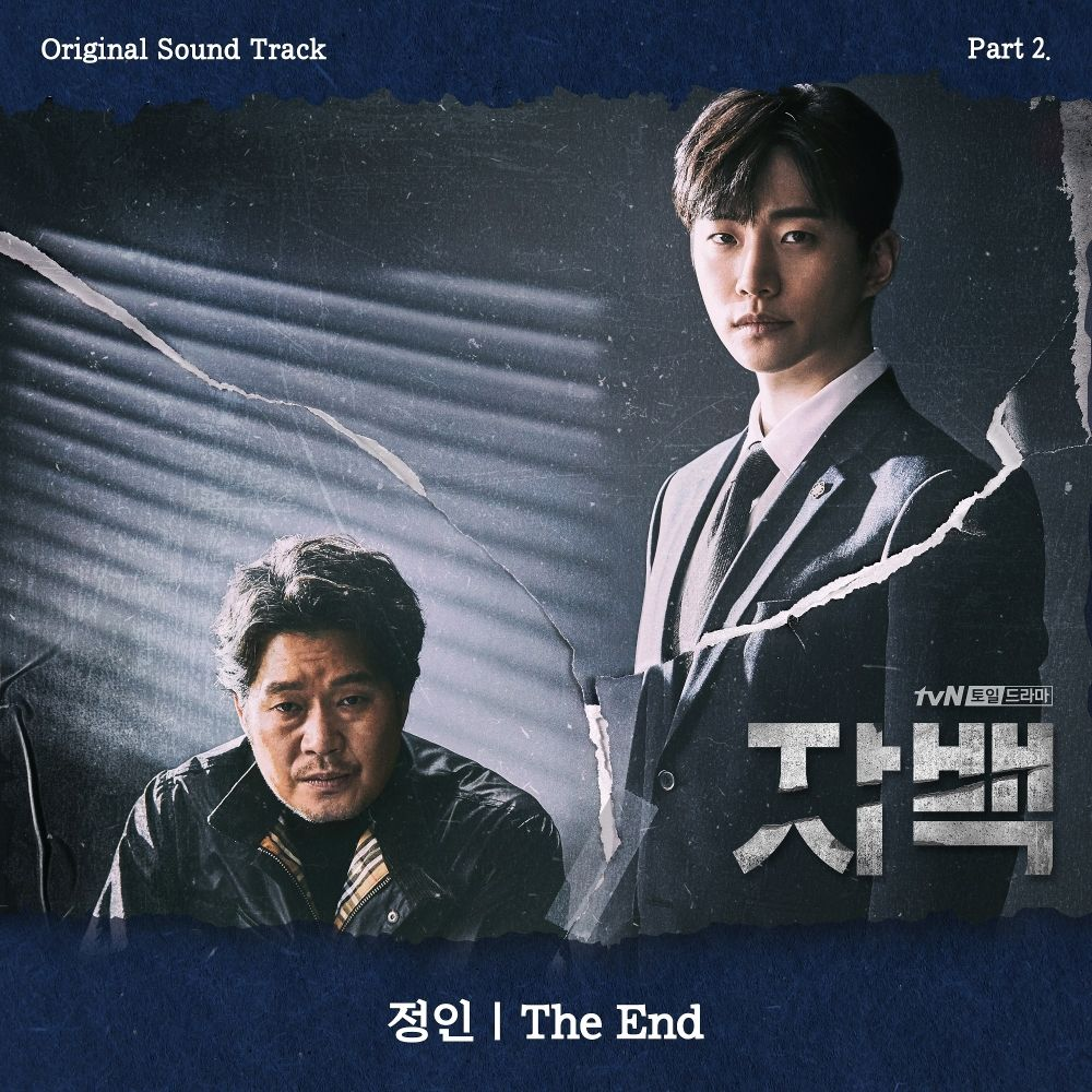 Jung In – CONFESSION OST Part.2