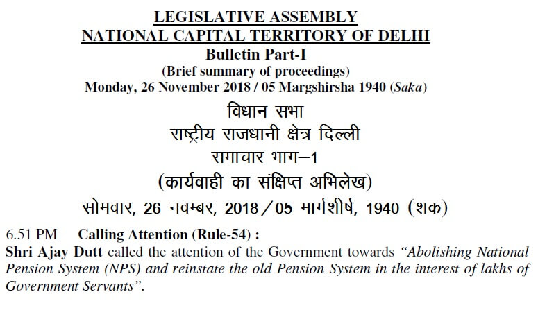delhi-assembly-proceeding-on-nps-resolution