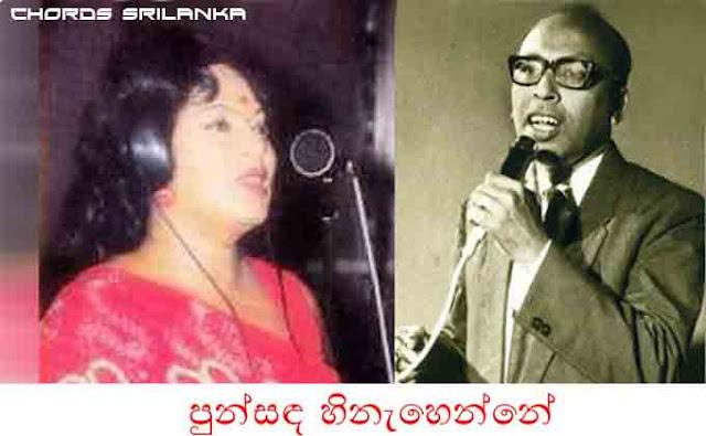 Punsanda Hinahenne chords, C.T. Fernando song chords, Punsanda Hinahenne  song chords, Rukmani Devi songs,