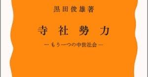 書径周游: 『寺社勢力—もう一つの中世社会』黒田 俊雄 著