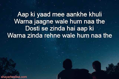 best dosti shayari in hindi download