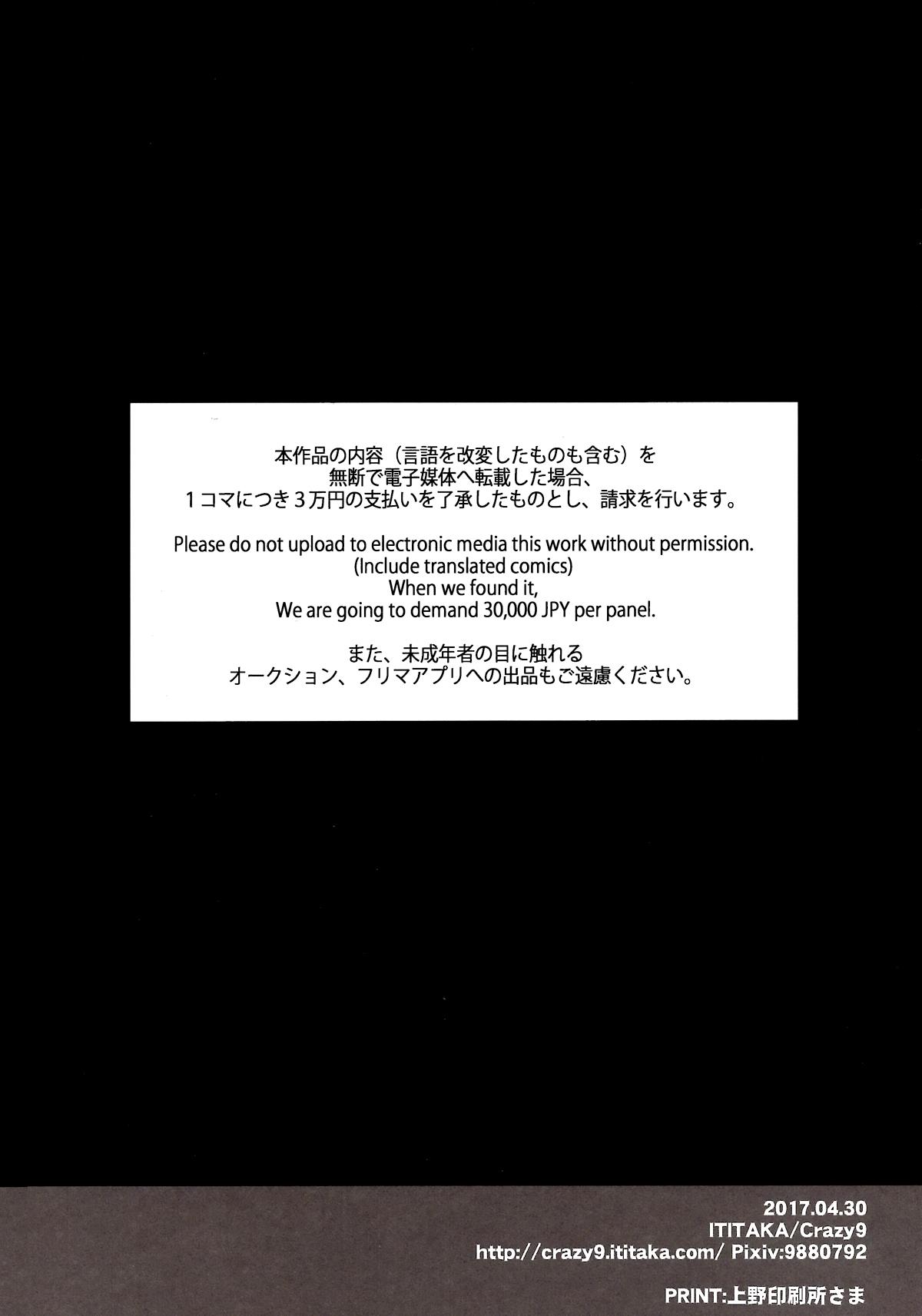 Hình ảnh 028 in Truyện Hentai C9-29 W Alter-chan to