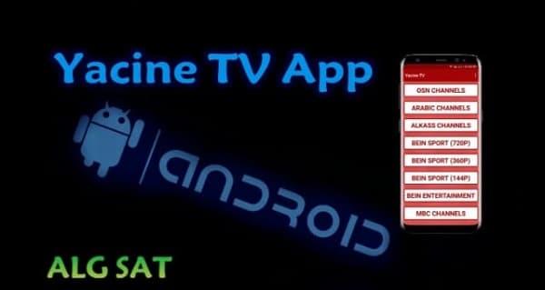 مجانا اخر تحديث  تطبيق ياسين تيفي  yacine tv  Apk افضل تطبيق لمشاهدة القنوات