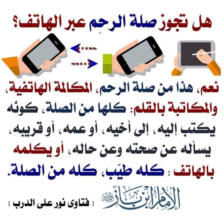 Apakah Boleh bersilaturahmi via handphone ?