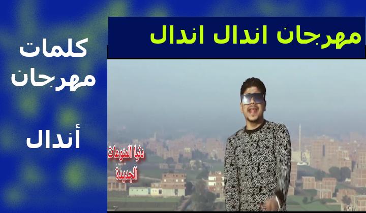 كلمات مهرجان اندال اندال- احمد موزه السلطان