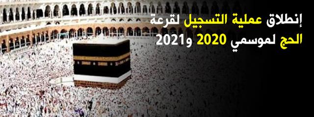 نتائج قرعة الحج بمحافظة ( أسوان - الدقهلية -  بورسعيد - كفر الشيخ – المنيا ).الخميس الموافق 19/3/2020