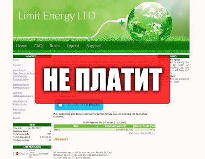 Скриншоты выплат с хайпа limit-energy.com