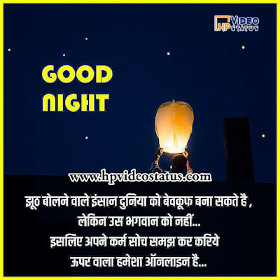 Find Hear Best Wishing Good Night Messages With Images For Status. Hp Video Status Provide You More Good Night Messages For Visit Website.