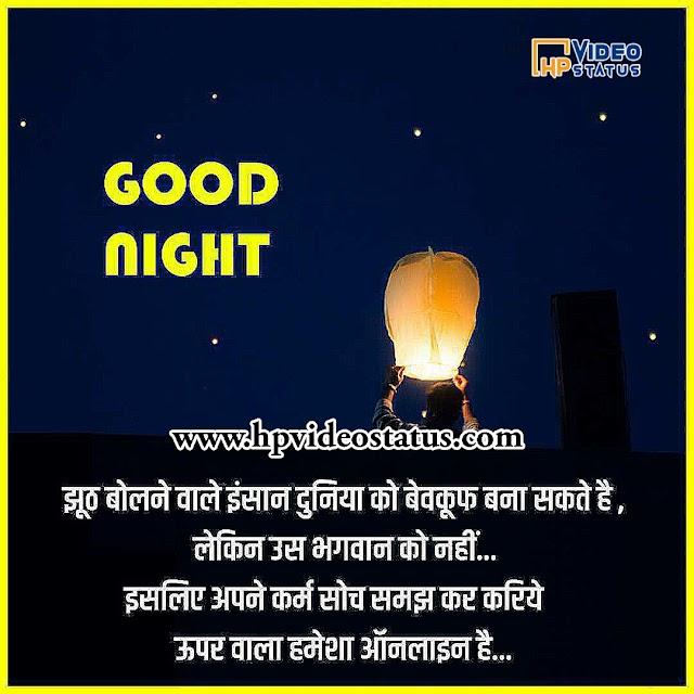 झूठ बोलने वाले इंसान | Wishing Good Night