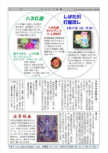 アサテラ新聞最新号(2021年7月号)(裏面)