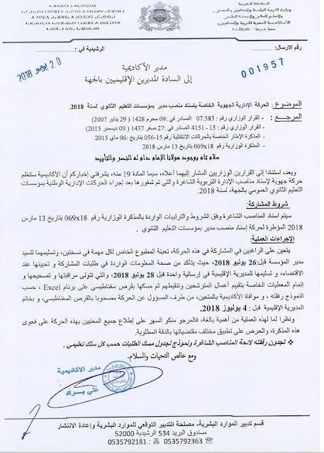 الحركة الإدارية الجهوية بدرعة تافيلالت الخاصة بإسناد منصب مدير بمؤسسات التعليم الثانوي لسنة 2018