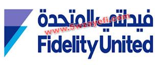 وظائف شركة فيدلتي لتأمين في دولة الامارات 2021