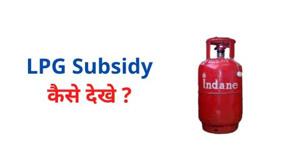lpg subsidy kaise check kare, online indane lpg subsidy kaise dekhe