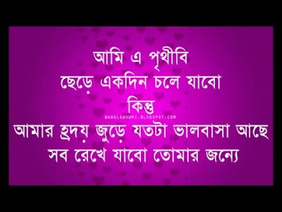 61 Bangla Sad Quotes Wallpapers | Bangla Books PDF