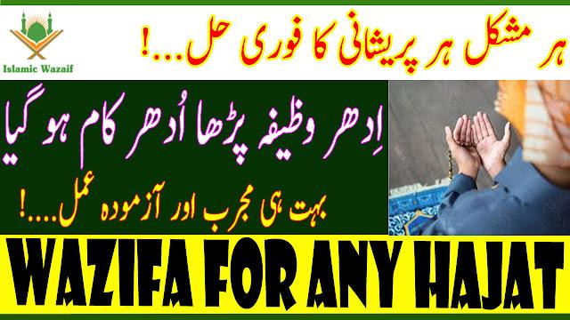 Wazifa For Any Hajat/Dili Murad Puri Hone Ki Dua/Wazifa For any Hajat 100% Working/Islamic Wazaif