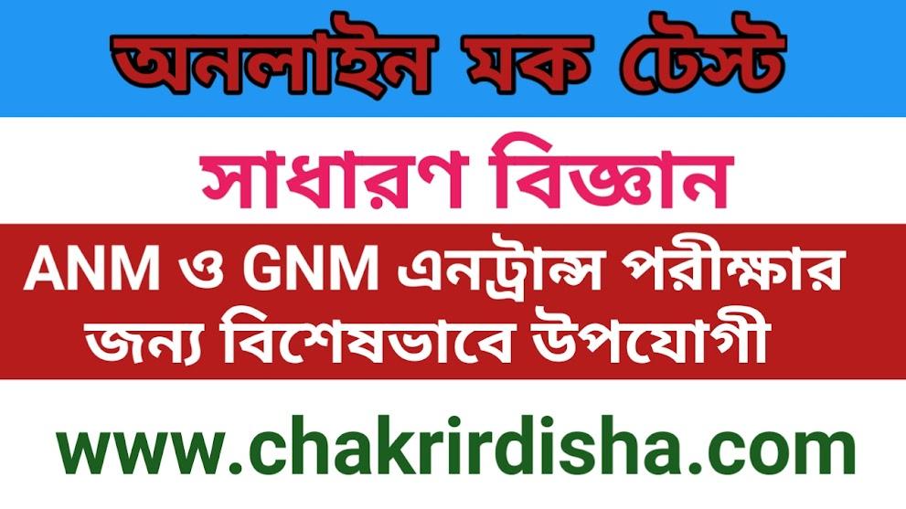General Science in Bengali