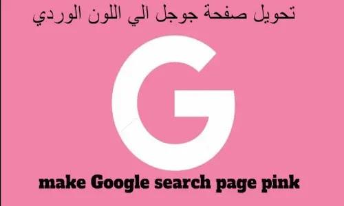 تحويل صفحة بحث Google باللون الوردي