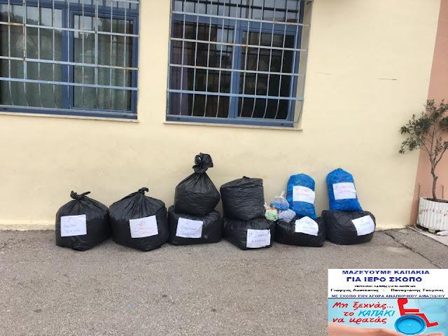 Και το 2ο Δημοτικό Σχολείο Ναυπλίου, στηρίζει την δράση συλλογής πλαστικών καπακιών
