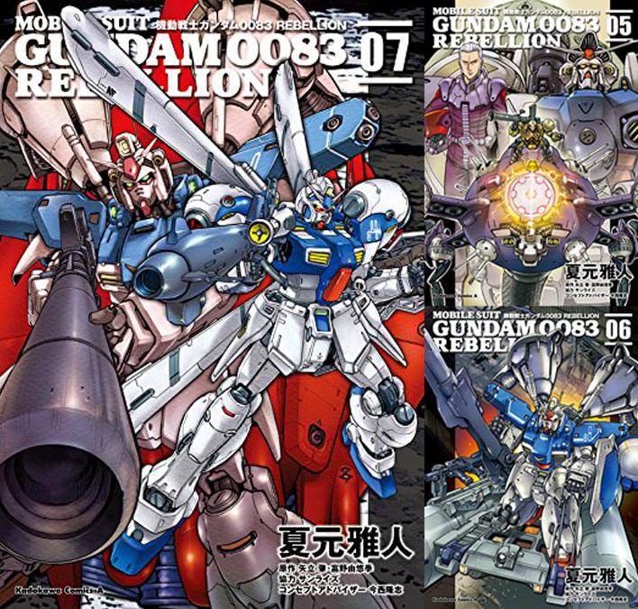 機動戦士ガンダム0083 REBELLION (全16巻)(角川コミックス・エース)