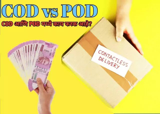 COD आणि POD म्हणजे काय? What is the difference between COD and POD in marathi