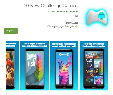 To download the 10 New Challenge Games app