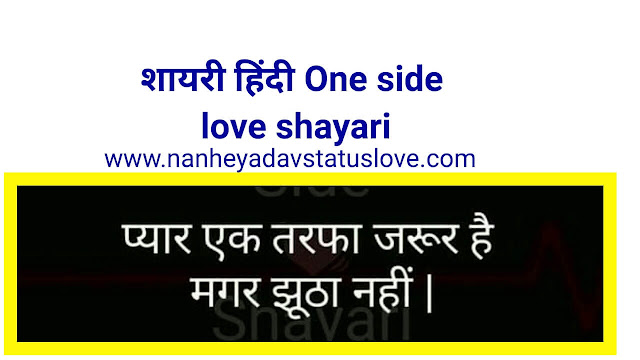 status photos shayari