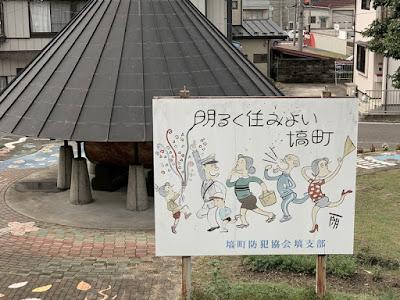 塙駅前の富永一朗画伯の絵
